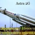 Спутник Astra 2G будет запущен во второй половине 2014 года