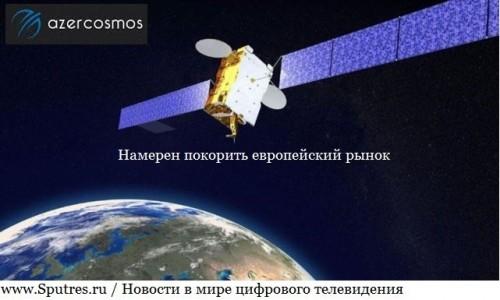 Азербайджанский оператор спутниковой связи намерен покорить европейский рынок