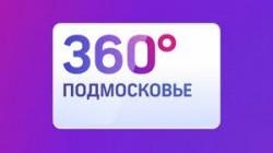 Телеканал «360° Подмосковье»