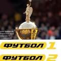 "Телеканалы ""Футбол 1"" и ""Футбол 2"" покажут финал Кубка Украины"