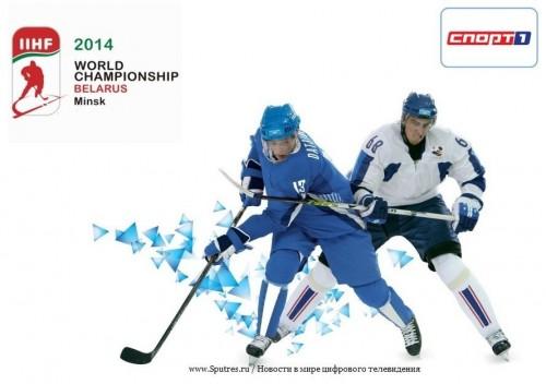 «Спорт 1″ покажет матчи чемпионата мира по хоккею