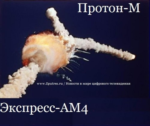"""Ракетоноситель """"Протон"""" со спутником """"Экспресс-АМ4"""" потерпел крушение"""