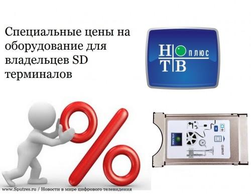 Новая акция от НТВ-Плюс. «Специальные цены на оборудование для владельцев SD терминалов»