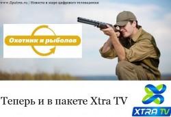 Xtra TV добавляет еще один телеканал «Охотник и рыболов»