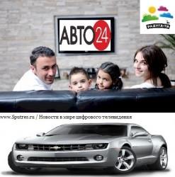 Телеканал «АВТО 24» стал доступен для просмотра всем абонентам «Радуга ТВ»