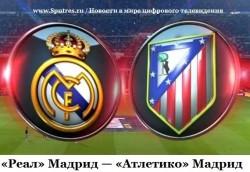 """""""Реал"""" Мадрид - """"Атлетико""""  Мадрид"""