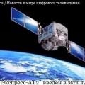 """Спутник """"Экспресс-АТ2"""" введен в эксплуатацию"""