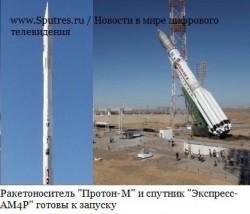"""Ракетоноситель """"Протон-М"""" и спутник """"Экспресс-АМ4Р"""" готовы к запуску"""