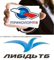 «Триколор ТВ» занял емкости «Лыбидь ТВ»