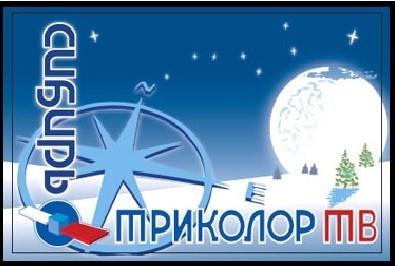 Триколор ТВ Сибирь