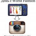 Телеканал World Fashion Channel проводит конкурс