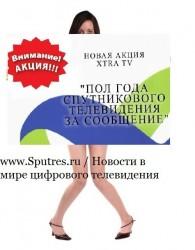 Новая акция от Xtra TV. Полгода спутникового телевидения за смс