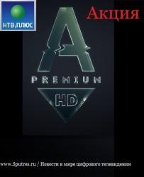 Новая акция от «НТВ-Плюс»! Получи бесплатный просмотр «Amedia Premium HD»