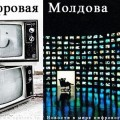 Молдова перейдет на цифровое вещание к 2015 году