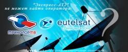 """""""Экспресс-АТ2"""" не может найти оператора"""