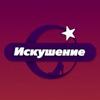 """Эротический телеканал """"Искушение"""""""