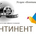 Новая услуга от «Континет ТВ» — кинозал «Континент кино»