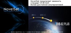 NovelSat предлагает заменить стандарт DVB-S2X более достойной альтернативой