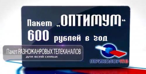 """Пакет """"Оптимум"""" - Триколор ТВ"""