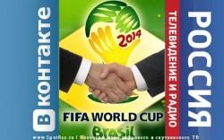 """ВГТРК и """"ВКонтакте"""" хотят договориться о трансляции чемпионата мира по футболу"""