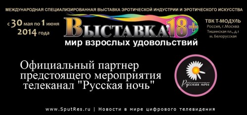 """Телеканал """"Русская ночь"""" приглашает всех на эротическую выставку"""