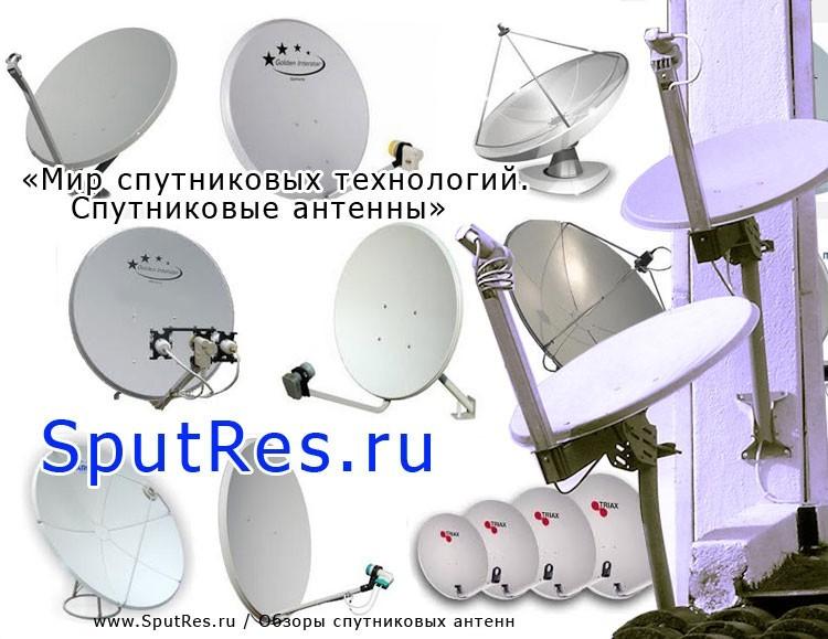 Спутниковые антенны - отличная возможность открыть телевидение нового уровня на портале SputRes.ru