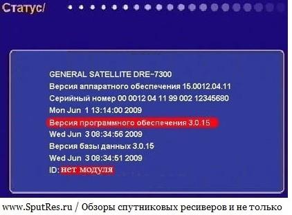 на экране выплывает текст «кодированный канал DRE», а в меню «Статус» пишет, что «нет модуля»