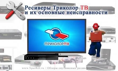 Ресиверы Триколор ТВ и их основные неисправности