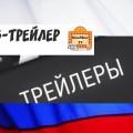 Российским телезрителям стало доступно 2 новых фильмовых канала