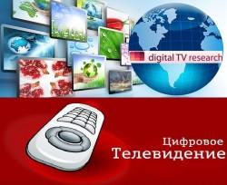 Аналитики прогнозируют резкий рост проникновения цифрового ТВ в России