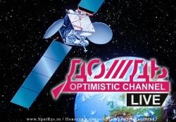 """Телеканал """"Дождь"""" возобновит спутниковое вещание"""