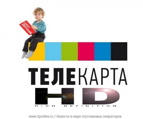 Телекарта HD вводит новый пакет