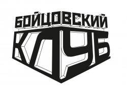 """Бойцовский клуб"" телеканал"