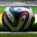 Чемпионат мира по футболу-2014. Расписание трансляций