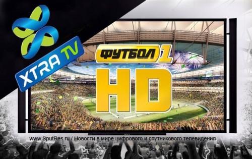 """Xtra TV предлагает абонентам подключится к """"Футбол 1"""" в HD качестве"""