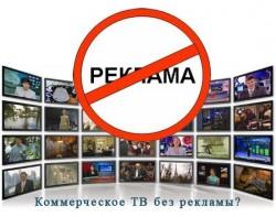 В России депутаты хотят одобрить закон о запрете трансляции рекламных роликов на коммерческих телеканалах