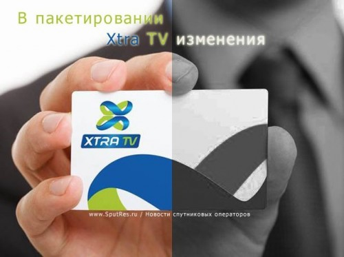 Изменения в пакетировании Xtra TV