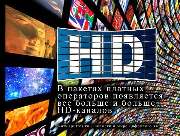 В пакетах платных операторов появляется все больше и больше HD-каналов