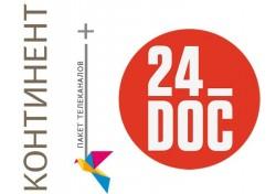 24_DOC в составе Континент ТВ