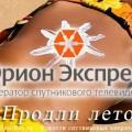 """Новая акция от """"Орион-Экспресс"""" - """"Продли лето"""""""