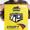 """Радуга ТВ добавляет новые телеканалы - """"Бойцовский клуб"""" и """"Спорт"""""""