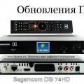 НТВ-ПЛЮС. Обновление программного обеспечения для терминала Sagemcom DSI74 HD