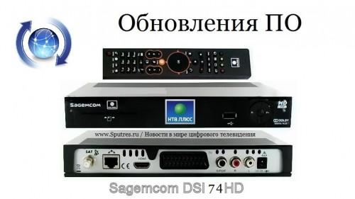 Обновление программного обеспечения ресиверов Sagemcom DSI74 HD