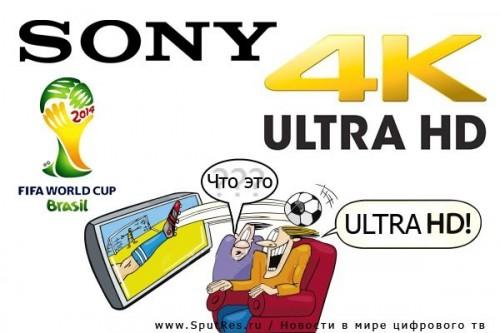 Sony покажет прямую трансляцию Чемпионата мира по футболу в Ultra HD в 30 фирменных магазинах