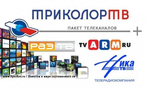 """Триколор ТВ"" добавил три новых телеканала"