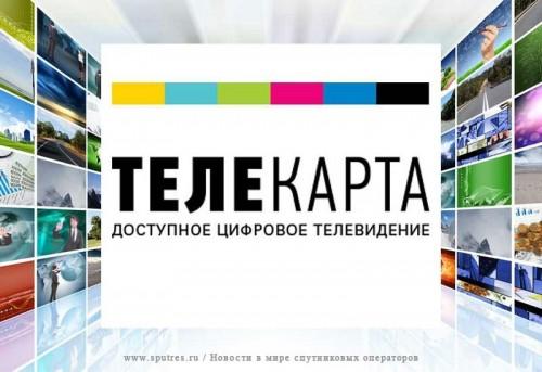Телекарта вводит годовые подписки на дополнительные пакеты