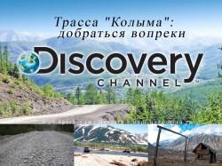 """Новый проект от Discovery Channel: """"Трасса """"Колыма"""": добраться вопреки"""""""