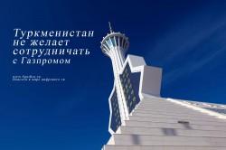 Туркменистан не желает сотрудничать с Газпромом
