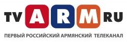 """ТВ АРМ РУ"" Армянский телеканал"
