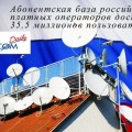 Абонентская база российских платных операторов достигла 35,5 миллионов пользователей
